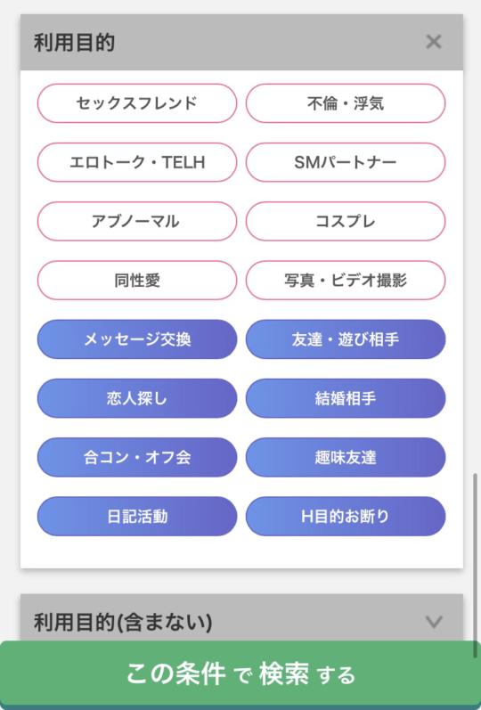 プロフィール検索のスクリーンショット