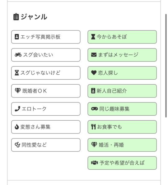 掲示板検索のスクリーンショット