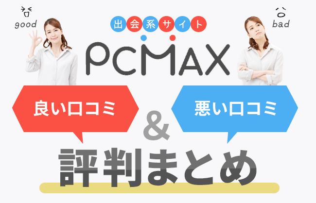 出会い系アプリ・サイト 出会い系サイトPCMAXの悪い・良い口コミ&評判まとめ!女性とヤリたい男性におすすめ | LoveMA!(ラブマ!)