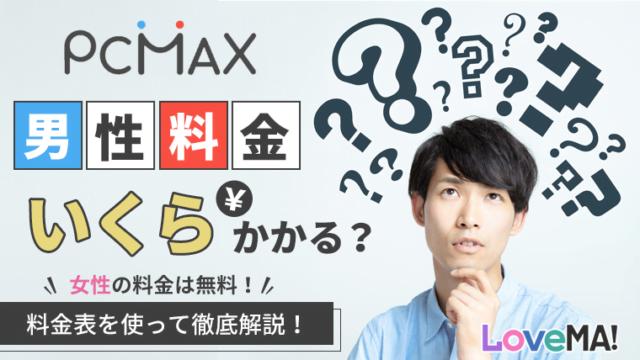 PCMAXの男性料金はいくらかかる?料金表を使って徹底解説!女性の料金は無料!