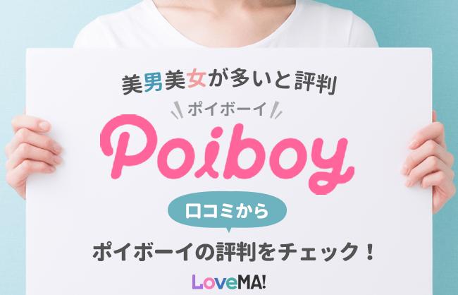 美男美女が多いと評判のポイボーイ(Poiboy)!口コミからポイボーイの評判をチェック! | LoveMA!(ラブマ!)