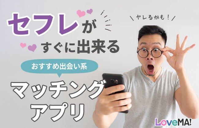 セフレがすぐに出来るおすすめ出合い系・マッチングアプリ8選 セフレが欲しい男性必見  | LoveMA!(ラブマ!)