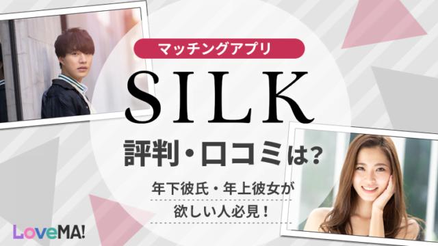 マッチングアプリSILK(シルク)の評判・口コミは?年下彼氏・年上彼女が欲しい人必見!