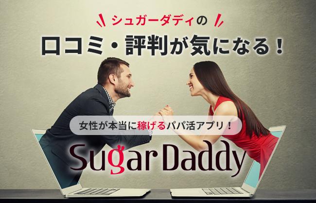 シュガーダディの口コミ・評判が気になる!女性が本当に稼げるパパ活アプリ! | LoveMA!(ラブマ!)