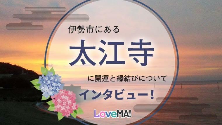 伊勢市にある「太江寺」に開運と縁結びについてインタビュー!