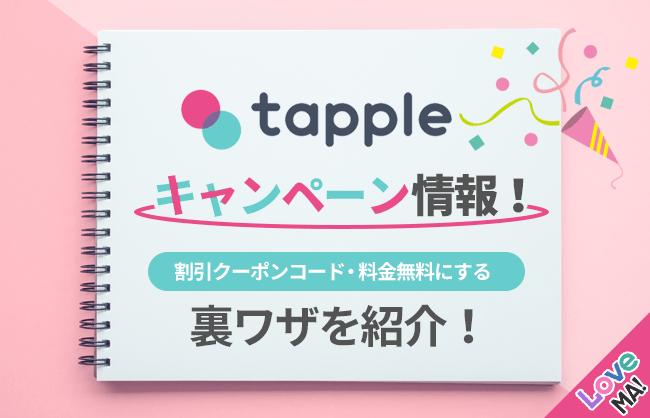 タップル誕生キャンペーン情報!割引クーポンコード・料金無料にする裏ワザを紹介! | LoveMA!(ラブマ!)