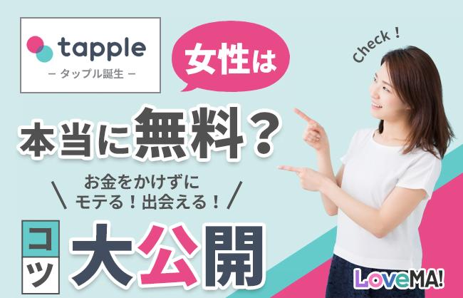 【タップル誕生】女性は本当に無料?有料との違い&お金をかけずにモテる!出会える!コツ大公開 | LoveMA!(ラブマ!)