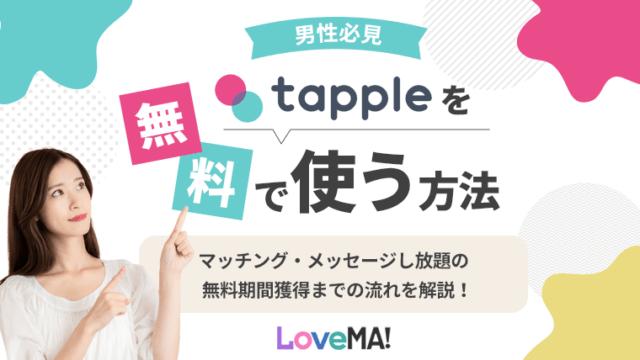 【男性必見】タップルを無料で使う方法|マッチング・メッセージし放題の無料期間獲得までの流れを解説!