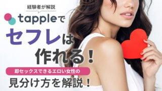 【経験者が解説】タップル誕生でセフレは作れる!即セックスできるエロい女性の見分け方を解説!