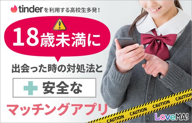 【危険】Tinderを利用する高校生多発!18歳未満に出会った時の対処法と安全なマッチングアプリ紹介 | LoveMA!(ラブマ!)
