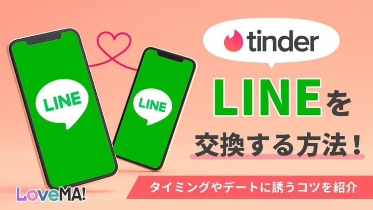 Tinder(ティンダー)でLINEを交換する方法!タイミングやデートに誘うコツを紹介