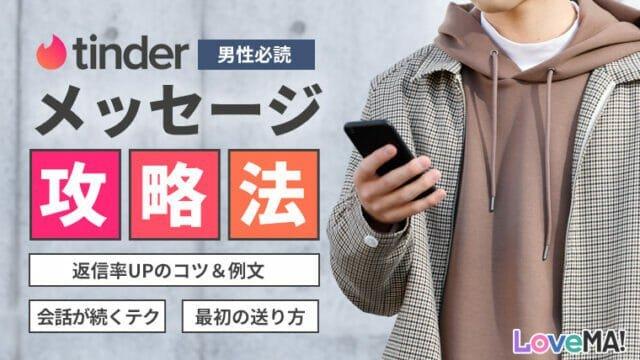 【男性必読】Tinder(ティンダー)のメッセージ攻略法!返信率UPのコツ&例文、会話が続くテク、最初の送り方