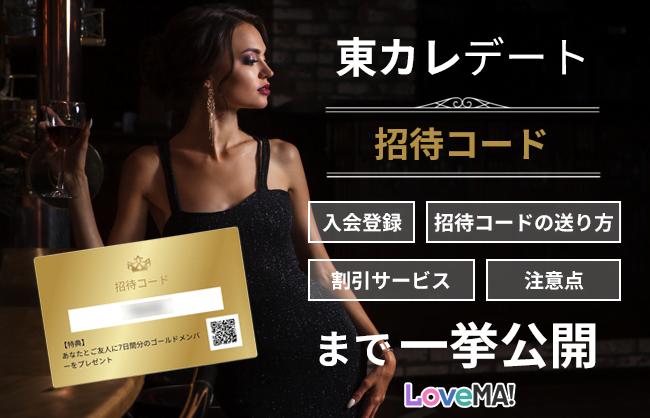 【2020年最新】東カレデートの招待コード!入会登録、招待コードの送り方、割引サービス、注意点まで一挙公開 | LoveMA!(ラブマ!)