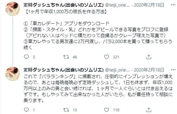 東カレデート バラ 自作自演