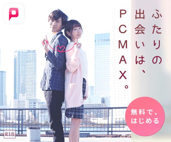 PCMAX 画像