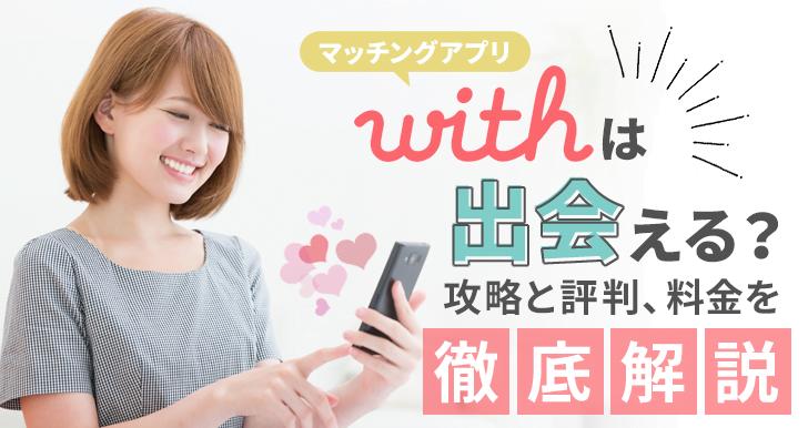 With マッチングアプリWith(ウィズ)は出会える?攻略と評判、料金を徹底解説! | LoveMA!(ラブマ!)