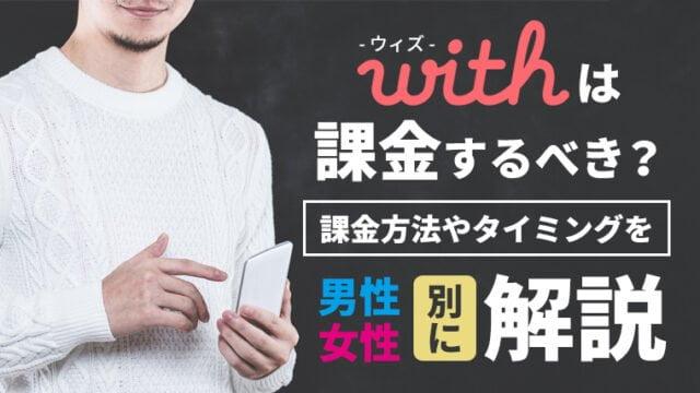 with(ウィズ)は課金するべき?おすすめの課金方法やタイミングを男性・女性別に解説