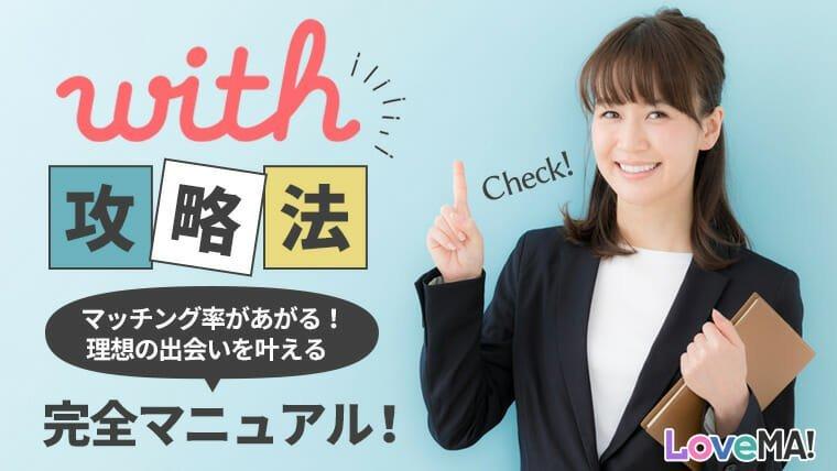 【with(ウィズ)攻略法】マッチング率があがる!理想の出会いを叶える完全マニュアル!