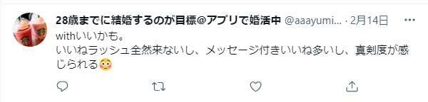 with メッセージ付きいいね 誠意
