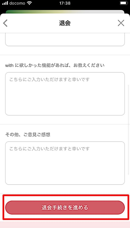 withの退会画面の画像