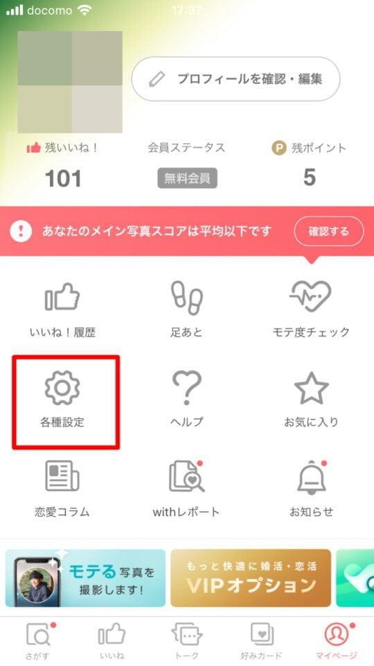 withのマイページ画面画像
