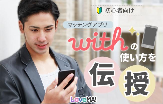 【初心者向け】マッチングアプリwithの使い方を伝授!特徴や機能、料金も解説 | LoveMA!(ラブマ!)