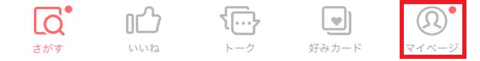 with マイページタブ