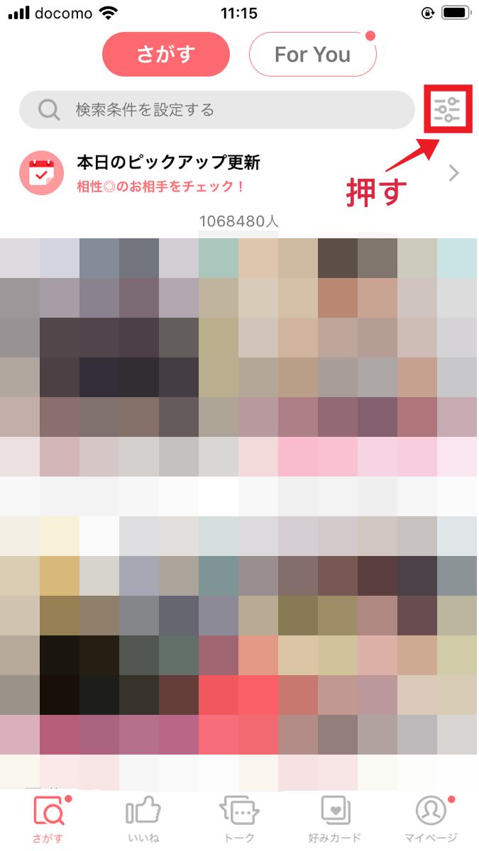 with 検索画面表示順