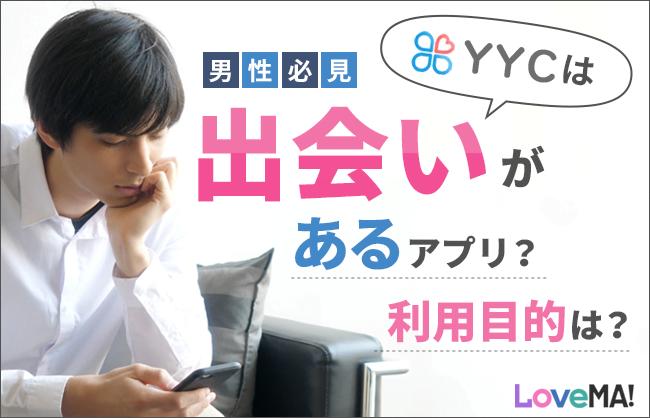 【男性必見】YYCは出会いがあるアプリ?利用目的は?口コミ/評判からわかった事実! | LoveMA!(ラブマ!)