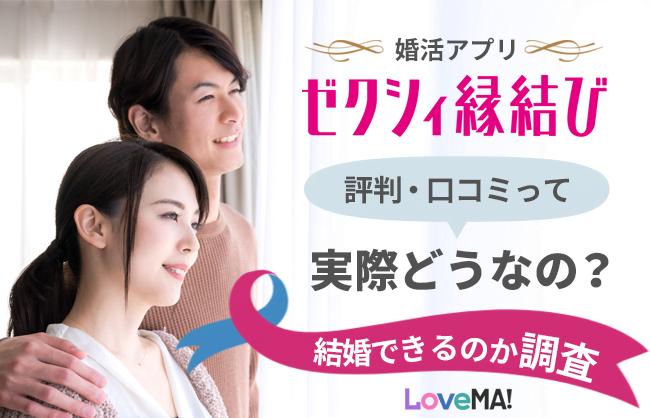 【婚活アプリ】ゼクシィ縁結びの評判・口コミって実際どうなの?結婚できるのか調査! | LoveMA!(ラブマ!)